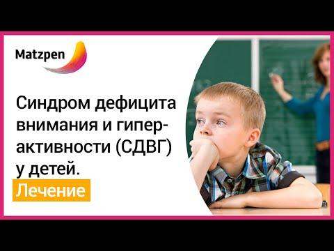 ► Гиперактивные дети, СДВГ! Лечение гиперактивного ребенка || Matzpen Clinic