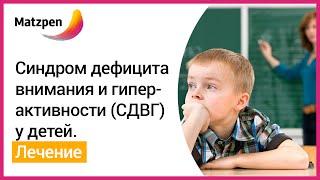 видео Синдром гиперактивности у детей