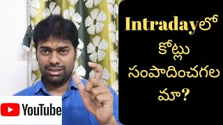 Intraday trading in Telugu/strategies/for begginers/live demo