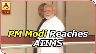 Atal Bihari Vajpayee Health Updates: PM Narendra Modi Reaches AIIMS | ABP News