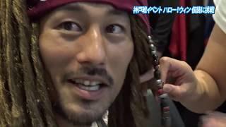 2018「KAWAハロー!ウィン PARTY」選手仮装メイキング_Halloween