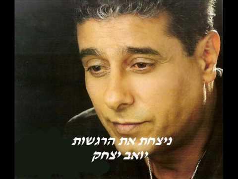 יואב יצחק - ניצחת את הרגשות