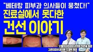 [닥튜버]만성피부질환 건선-분당 오월의 아침 피부과 박…