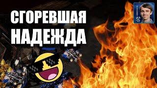 СГОРЕВШАЯ НАДЕЖДА: Bly vs Uzikoti - Французы снова горят в StarCraft II