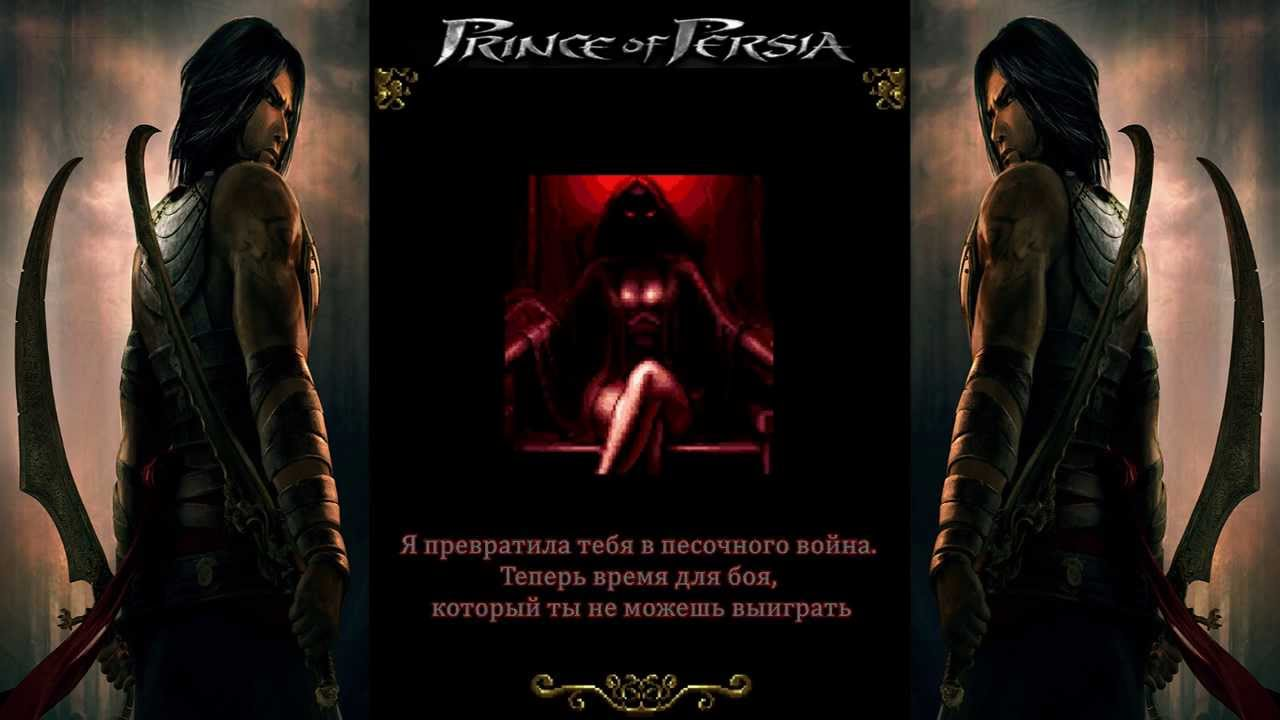 Prince Of Persia 2 Warrior Within Java Russian Subtitle Youtube