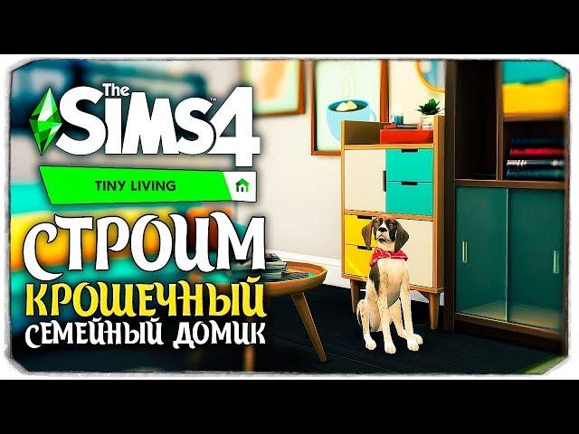 Строим крошечный домик для молодой семьи - The Sims 4 Компактная жизнь