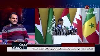 تحالف دعم الشرعية يعلن الإغلاق المؤقت لكافة المنافذ اليمنية | عبدالسلام محمد | حديث المساء