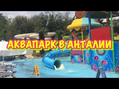 ТУРЦИЯ / ИЮНЬ 2017 / Аквапарк в Анталии / Акваленд