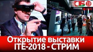 Открытие выставки ITE-2018 в Минске | СТРИМ