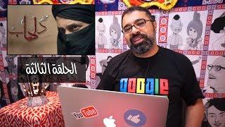 مراجعة مسلسل كفر دلهاب | رمضان وأشياء من فيلم جامد | الحلقات من ١١ لـ٢٠