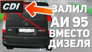 ЗАЛИЛ АИ 95 В ДИЗЕЛЬНЫЙ ДВИГАТЕЛЬ - RADMIR CRMP
