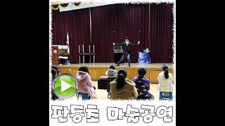 전북 부안 문화 행사 마술 공연 영상 판동 초등학교 관…