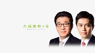 2020年9月27日(日) 「特別区設置協定書」についての住民説明会 (アートホテル大阪ベイタワー)