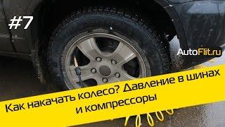 Как накачать шины компрессором и давление в шинах автомобиля. Видеообзор