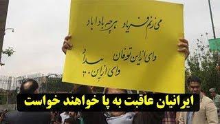 ایرانیان عاقبت به پا خواهند خواست