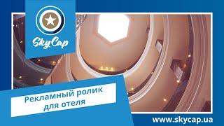 Рекламный ролик для отеля.  Видеостудия  SkyCap. www.skycap.ua