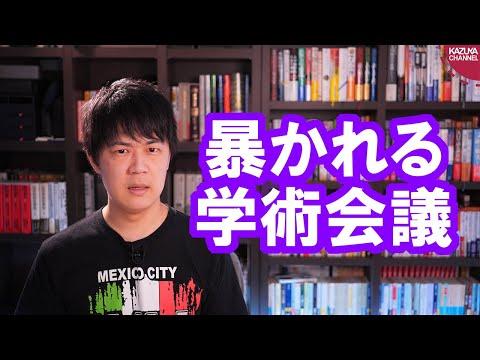2020/10/06 暴かれる日本学術会議→日本の有益な研究を潰し、危険な中国には協力的