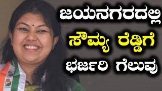 Jayanagar Elections 2018 : ಜಯನಗರ ಕ್ಷೇತ್ರದಲ್ಲಿ ಸೌಮ್ಯ ರೆಡ್ಡಿ ಕೊರಳಿಗೆ ವಿಜಯಮಾಲೆ  | Oneindia Kannada