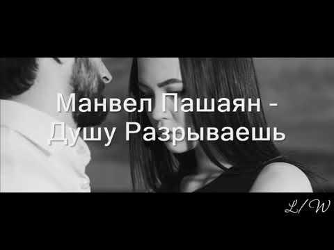 Манвел Пашаян Душу Разрываешь Классический