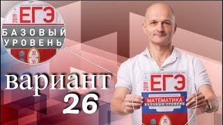 Решаем ЕГЭ 2019 Ященко Математика базовый Вариант 26