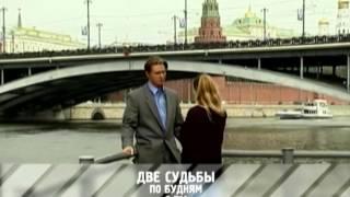 """""""Две судьбы"""" - сериал на RTVi"""