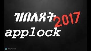 ኣገራሚት app lock 2017 Video