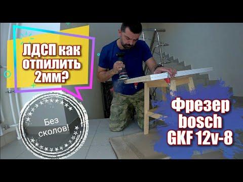 Как отпилить 2мм ЛДСП. Фрезер Bosch GKF 12v-8