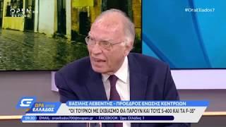 Βασίλης Λεβέντης: «Η κατάσταση με την Τουρκία είναι κρίσιμη» - Ώρα Ελλάδος 07:00 17/6/2019 | OPEN TV