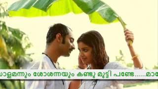 Amen Malayalam Film..ഈ സോളമന്നും ശോശന്നയും w/lyrics.