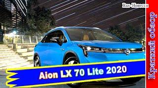 Авто обзор - Aion LX 70 Lite: самое дешевое исполнение паркетника
