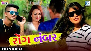 Hiral Raval New Song WRONG NUMBER | રોંગ નંબર | FULL VIDEO | New Gujarati DJ Song 2018