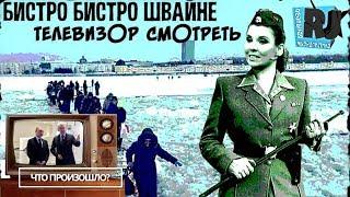 Митинг - это плохо. ПутинГ - хорошо! #Чтопроизошло?