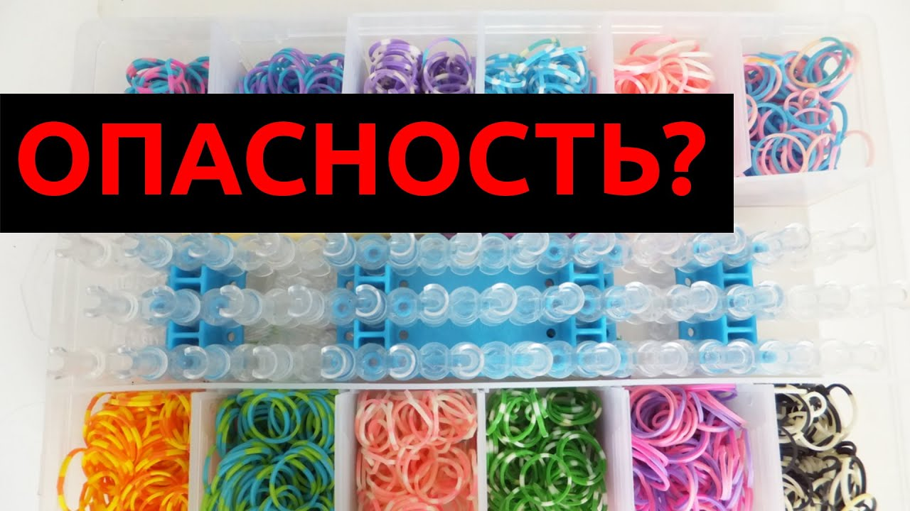 Вредные или нет резиночки для плетения браслетов