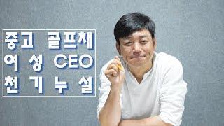 [톡앤톡] #001 중고 골프 매장 이경연 대표님