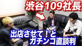 一触即発?渋谷109の社長にグッズ販売させてと頼み込んだ結果…