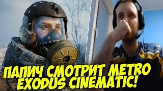 ПАПИЧ СМОТРИТ METRO EXODUS CINEMATIC! [PUBG]