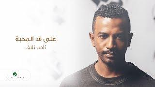 Nasser Naif ... Ala Gad Al Mahabba | ناصر نايف ... على قد المحبة