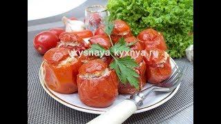 Фаршированные помидоры мясным фаршем в духовке