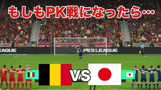 もしも日本対ベルギー戦がPK戦までもつれこんだら。W杯シミュレーション