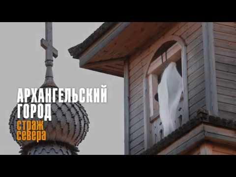 Архангельский город: Страж Севера. Трейлер