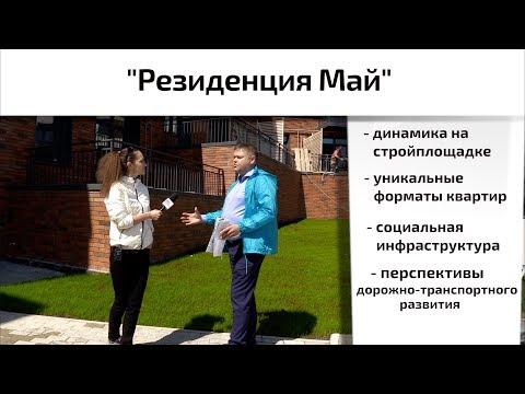 Обзор ЖК Резиденция Май в Ленинском районе. Динамика, инфраструктура. Квартирный Контроль