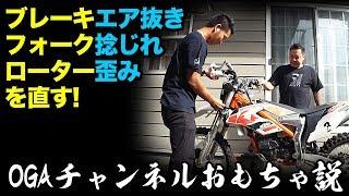 【OGAチャンネルおもちゃ説】KTM FREERIDE を一気に整備。ディスクローター交換、フルード交換、フォークのねじれ【ハードエンデューロ界のロックオンが外れない】