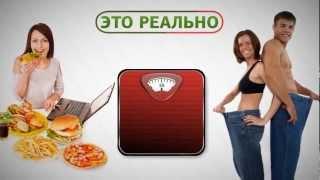 Формавит - легкое похудение без диет.