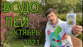ВОДОЛЕЙ - ТАРО прогноз на ОКТЯБРЬ 2021 года от MAKSIM KOCHERGA