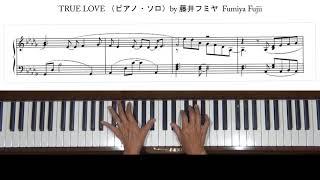 TRUE LOVE (ピアノ・ソロ) 藤井フミヤ  Fumiya Fujii Piano Tutorial
