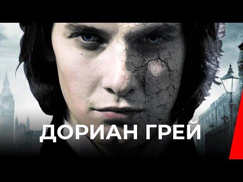 ДОРИАН ГРЕЙ (2009) фильм. Триллер - Видео онлайн