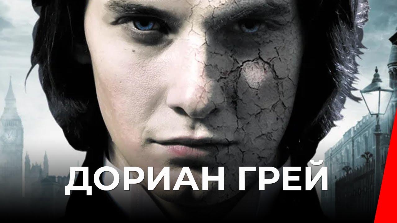 ДОРИАН ГРЕЙ (2009) фильм. Триллер