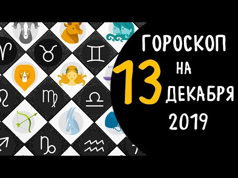Гороскоп на 13 декабря 2019 для всех знаков зодиака . Гороскоп на сегодня . Знаки зодиака #Астрора