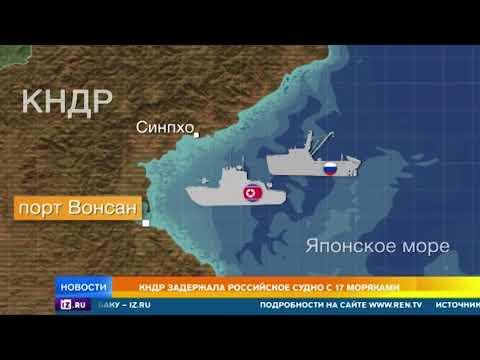 КНДР задержала российский корабль: в чем обвиняют россиян