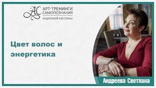 Психология. Цвет волос и энергетика |ArtHair| Светлана Андреева